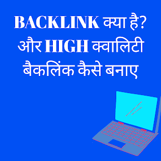 Backlink Kya Hai? Quality Backlink Kaise Banaye 2020