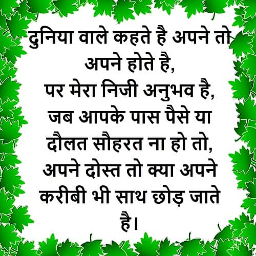 Best Zindagi Quotes in Hindi with Images