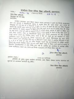 Prayag raj - शिक्षकों के विरोध पर बीएसए प्रायगराज ने लिया यूटर्न, प्रथम एनजीओ से आये शिक्षकों को किया वापस