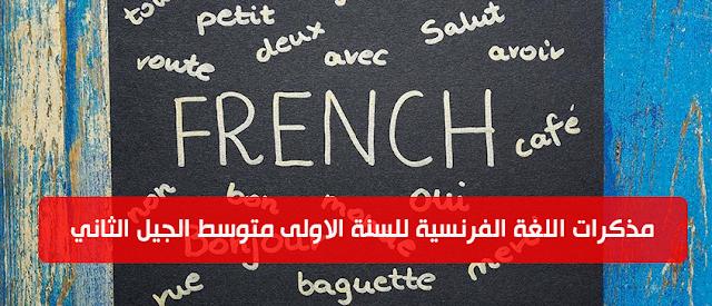 مذكرات اللغة الفرنسية للسنة الاولى متوسط الجيل الثاني