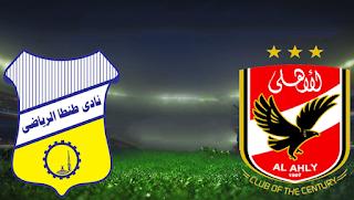 مشاهدة مباراة الاهلي وطنطا بث مباشر 26-9-2020الدوري المصري