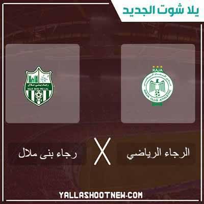 مشاهدة مباراة الرجاء ورجاء بني ملال بث مباشر اليوم 20-02-2020 في الدوري المغربي