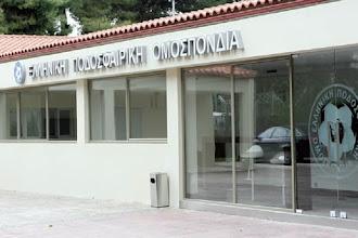 Γ' Εθνική: «Να μην υποβιβαστεί κανείς» – Επιστολή στην ΕΠΟ