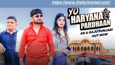 Yo Haryana Hai Pardhaan Song Lyrics  | KD | Raju Punjabi | Haryanvi Songs 2020 | Sonotek Music
