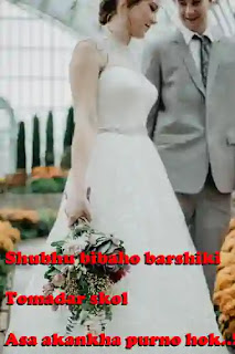 bangla marriage anniversary wishes