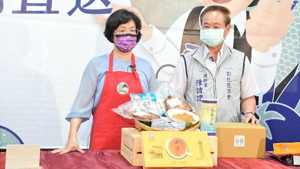 彰化縣府攜手彰化區漁會 行銷推廣彰化優鮮水產品