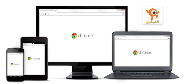 تحميل برنامج جوجل كروم 2013 - متصفح جوجل كروم 2013