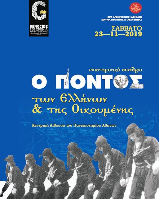 «Ο Πόντος των Ελλήνων. Ο Πόντος της οικουμένης»: Διεθνές επιστημονικό Συνέδριο