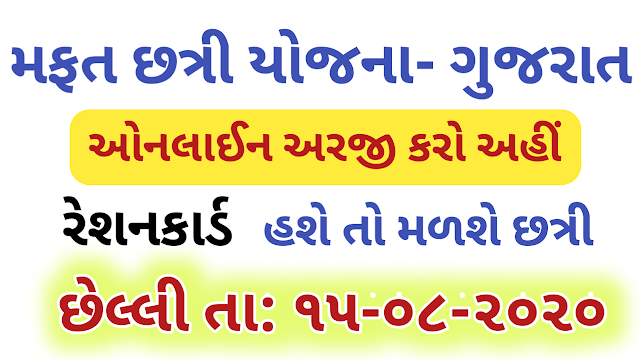 Free Umbrella scheme [Mafat Chhatri Yojna] Gujarat Online Application Form