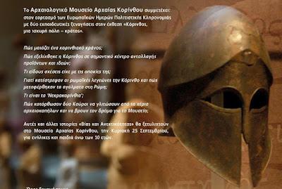 Ευρωπαϊκές Ημέρες Πολιτιστικής Κληρονομιάς 2016 στο Αρχαιολογικό Μουσείο Κορίνθου