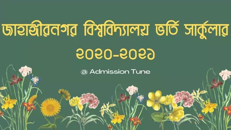JU Admission Circular 2020-2021, জাবি, জাবি ভর্তি, জাবি সার্কুলার, JU admission, admission, JU, Jahangirnagar University