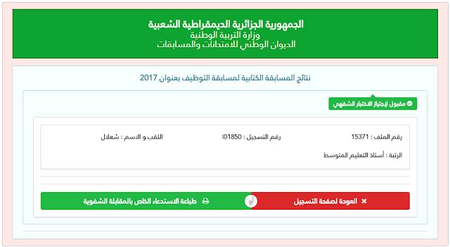 ماذا تفعل في انتظار اعلان نتائج مسابقات وزارة التربية الوطنية دورة 2017؟
