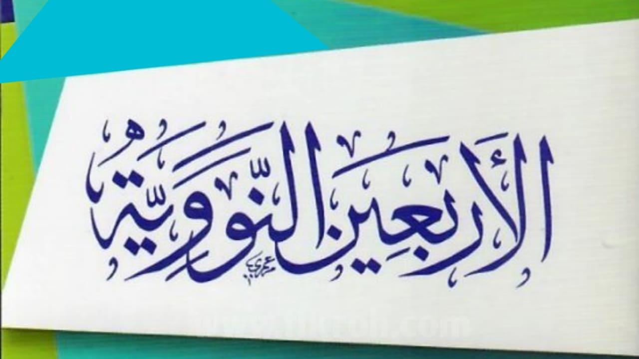Arbain An Nawawiyah, Kitab Fenomenal Rujukan Kaum Muslimin