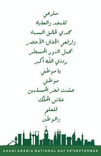 صوراليوم الوطني السعودي