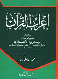 إعراب القرأن لشيخ الإسلام زكريا الأنصاري