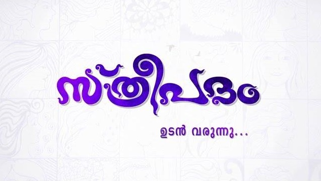 Sthreepadam Serial on Mazhavil Manorama