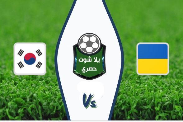 نتيجة مباراة أوكرانيا وكوريا الجنوبية اليوم السبت 15-06-2019 نهائي كأس العالم للشباب تحت 20