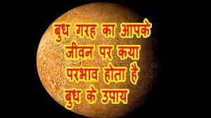 Budh Grah Ki Shanti Aur Dosh Ke Liye Upay