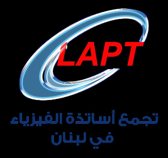 اجتماع الهيئة الإدارية لتجمع أساتذة الفيزياء في لبنان