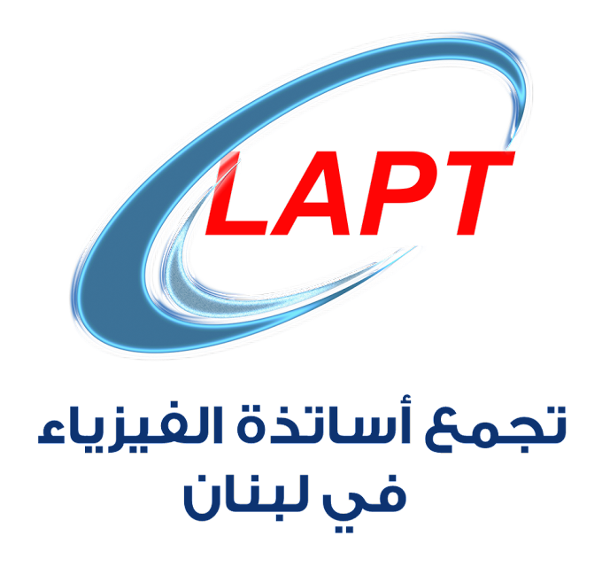 تجمع أساتذة الفيزياء في لبنان ينتخب هيئة إدارية جديدة لثلاث سنوات.