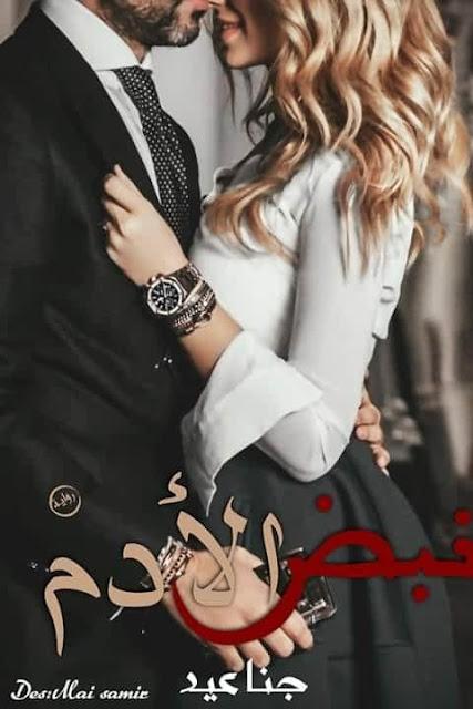 رواية نبض وادم الجزء الثاني عشر كاملة بقلم جنا عيد