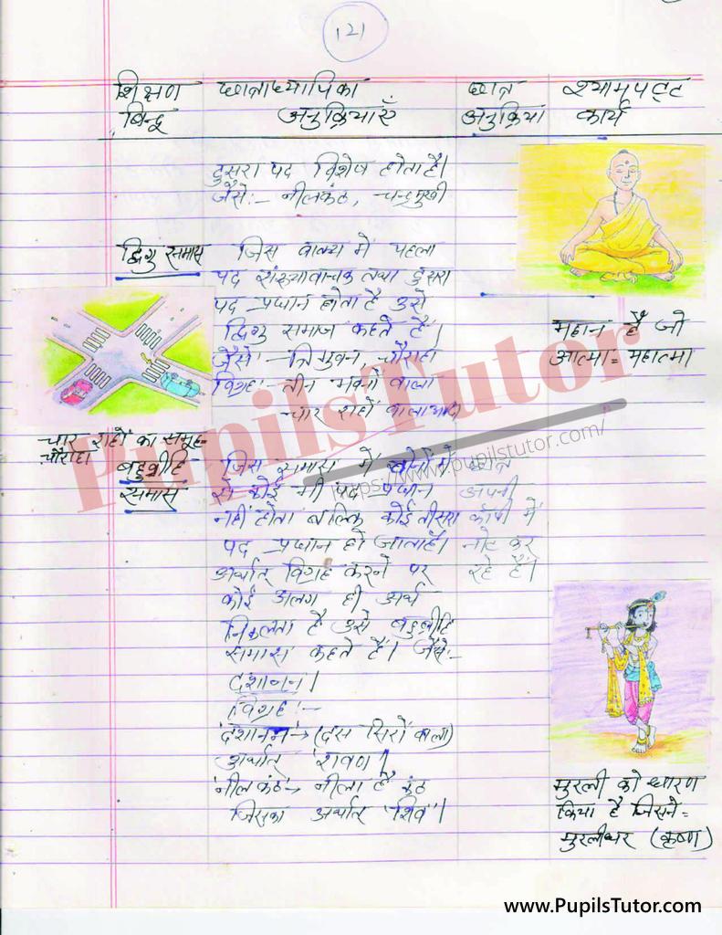 हिंदी पाठ योजना समास