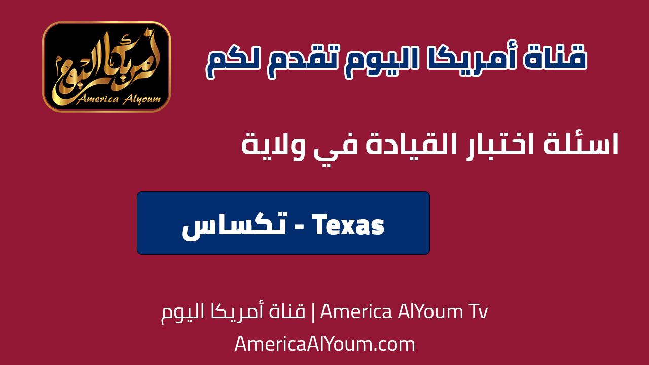 50 سؤال من اختبار رخصة القيادة بولاية تكساس بالعربي واجاباتهم