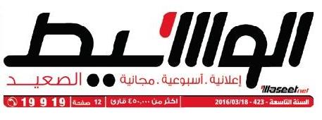 جريدة وسيط الصعيد عدد الجمعة 18 مارس 2016