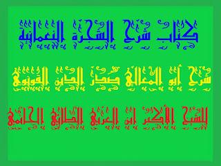 مقدمة محقق الشجرة النعمانية . كتاب الشجرة النعمانية للشيخ الأكبر ابن العربي الطائي الحاتمي