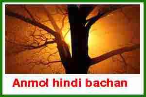 Anmol hindi bachan