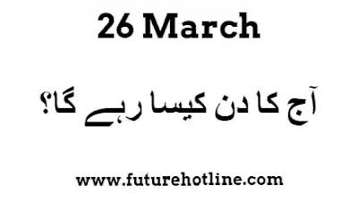 Horoscope Today in Urdu 26 March