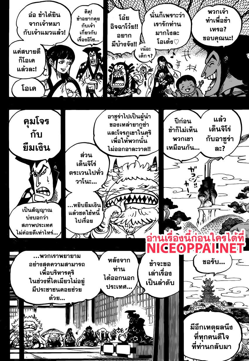 อ่านการ์ตูน One Piece ตอนที่ 968 หน้าที่ 10
