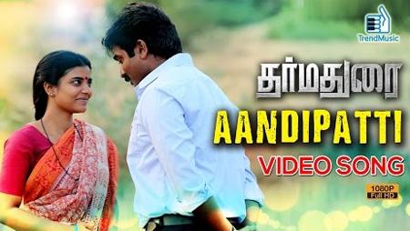 Dharmadurai – Aandipatti Video Song | Vijay Sethupathi, Aiswarya Rajesh | Yuvan Shankar Raj