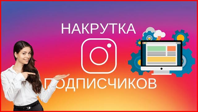 ТОП 3 сервиса - накрутка Инстаграм, раскрутка Инстаграм магазин, бизнес, блог, личный аккаунт