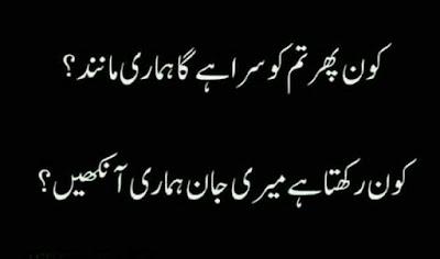 Super Hit collection of Ghazal Sms | Urdu Ghazals | Sad Ghazal