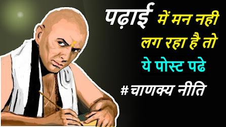 chanakya-niti-for-students-success-in-hindi