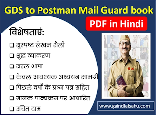GDS to Postman Mail guard Exam Notes Book in Hindi PDF Download   PM MG Promotion