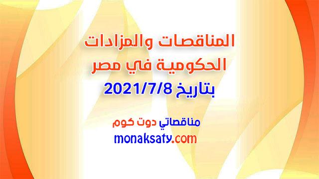 المناقصات والمزادات الحكومية في مصر بتاريخ 8-7-2021