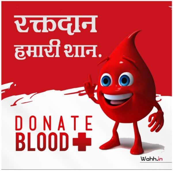 slogan for blood donation Hindi