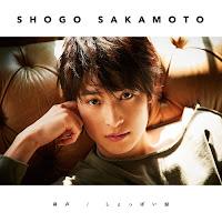 Download Shougo Sakamoto – Shoppai Namida