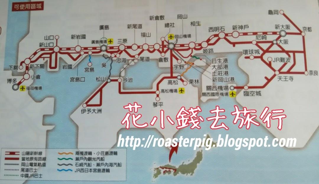jr西遊紀行瀨戶內廣域鐵路週遊券