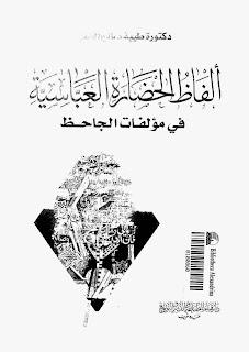 كتاب ألفاظ الحضارة العباسية في مؤلفات الجاحظ لـ طيبة صالح الشذر
