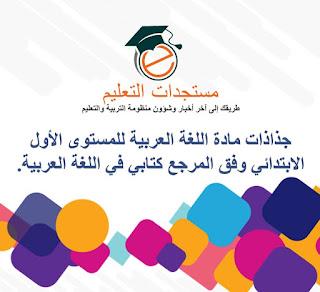 جذاذات مادة اللغة العربية للمستوى الأول الابتدائي وفق المرجع كتابي في اللغة العربية