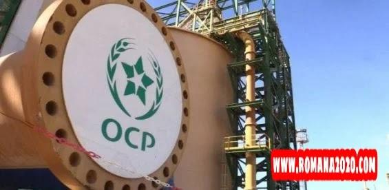 أخبار المغرب:  مجموعة المكتب الشريف للفوسفاط OCP تحقق رقم معاملات بلغ 12,27 مليار درهم مع بداية 2020
