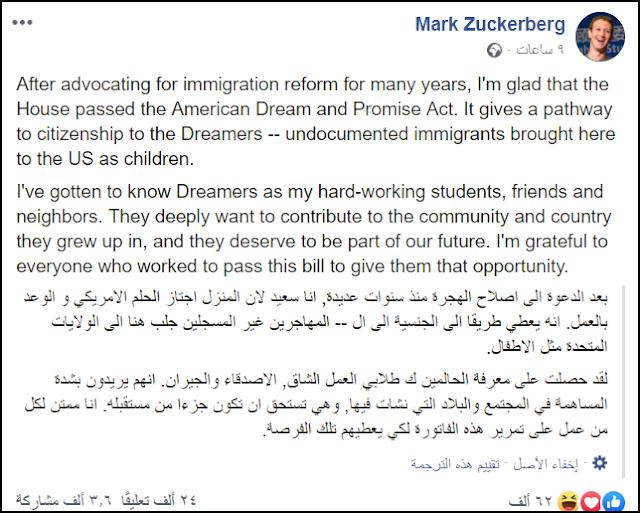 زوكربيرج سعيد بعد إطلاق قانون جديد يسهل الحصول على الجنسية الأمريكية لكل الراغبين فيها