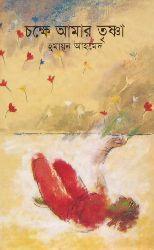 Chokkhe Amar Trishna By Humayun Ahmed - Humayun Ahmed Pdf