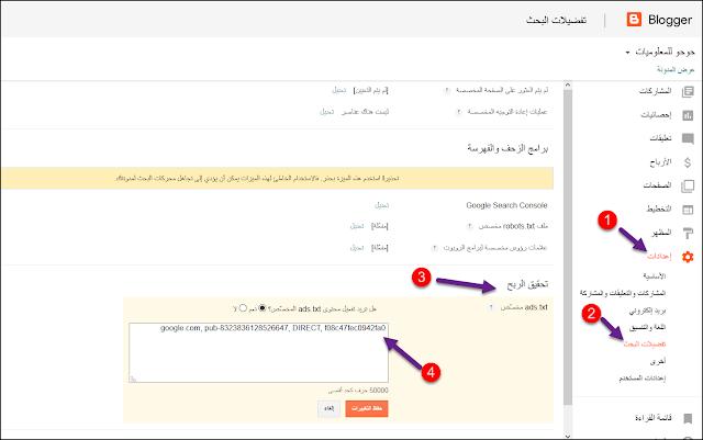 ما هو ملف ads.txt في أدسنس وكيف تنشئه وتضيفه إلى موقعك وحل مشكلة الارباح فى خطر