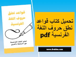 تحميل كتاب قواعد نطق حروف اللغة الفرنسية pdf