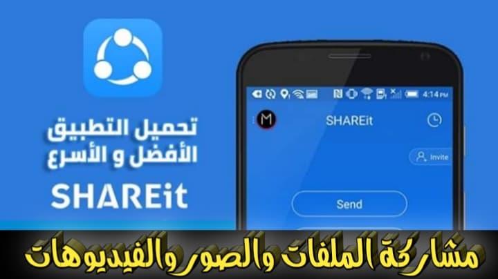 تحميل برنامج شير ات للاندرويد 2020 Dawnload SHAREit For Android