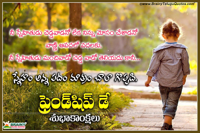 Here is best friendship day quotes in telugu, Friendship day wallpapers in telugu, Best Friendship day telugu quotes, Friendship day greetings wishes in telugu, Friendship day shubhakankshalu in telugu, Best freindship day wallpapers in telugu, Nice top friendship day quotes in telugu, best famous friendship day quotes in telugu,Telugu friendship day quotes with hd wallpapers, Top famous friendship day quotes